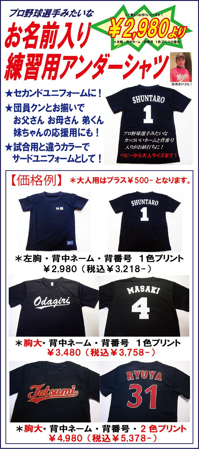 名入れ練習用Tシャツ,チーム応援Tシャツ,